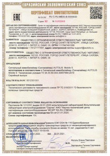 Сертификат AUTOLIS Mobile S